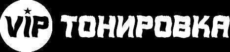 VIP tonirovka в Харькове